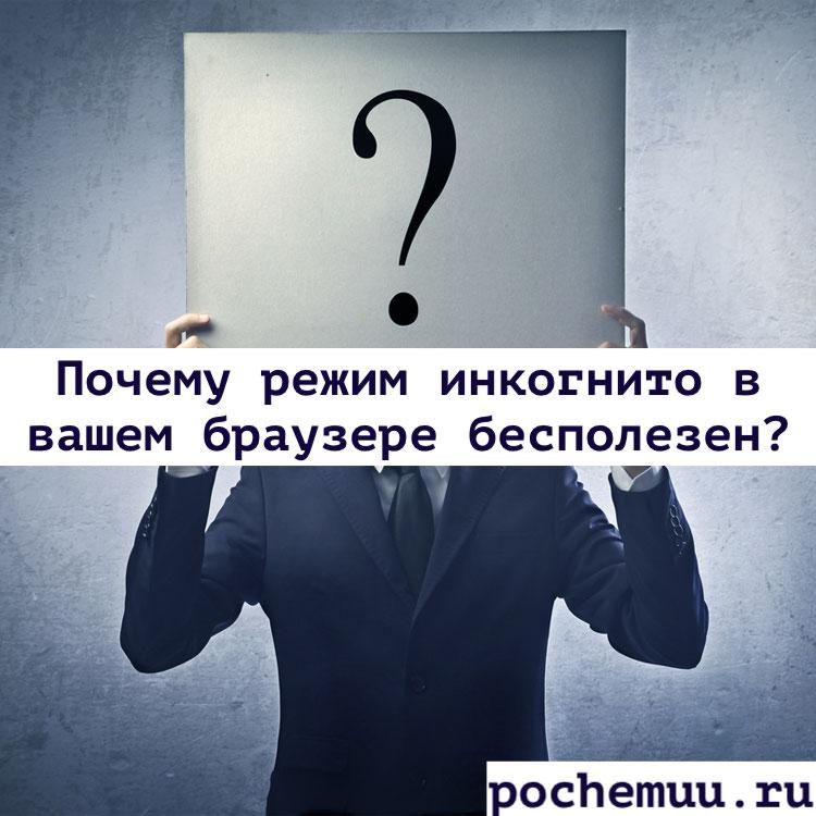 Почему режим инкогнито в вашем браузере бесполезен?