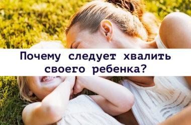 Почему следует хвалить своего ребенка?