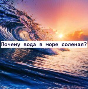 Read more about the article Почему вода в море соленая? Главная теория.  Красное море