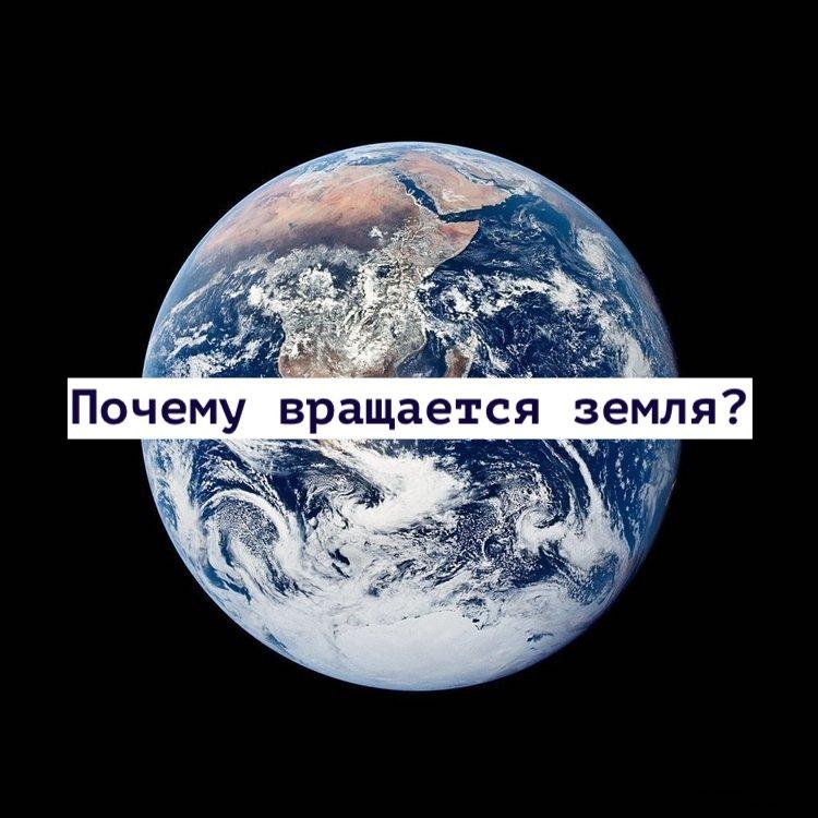 Почему вращается земля?