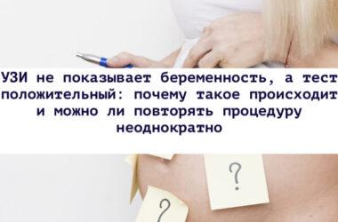 УЗИ не показывает беременность, а тест положительный: почему такое происходит и можно ли повторять процедуру неоднократно