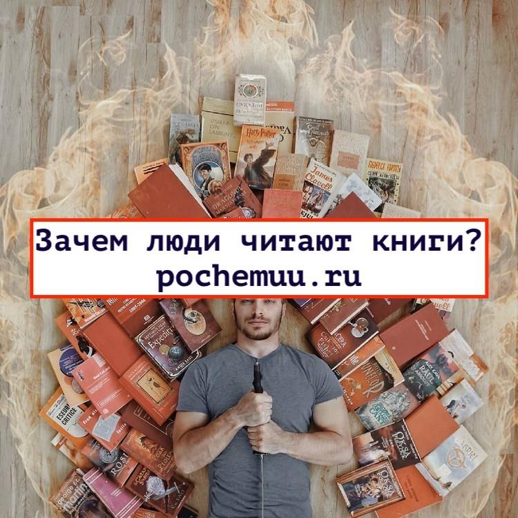 Зачем люди читают книги?