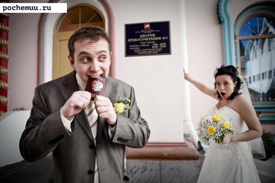 мужчины ест паспорт потому что не хочет жениться