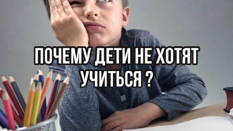 Почему дети не хотят учится?