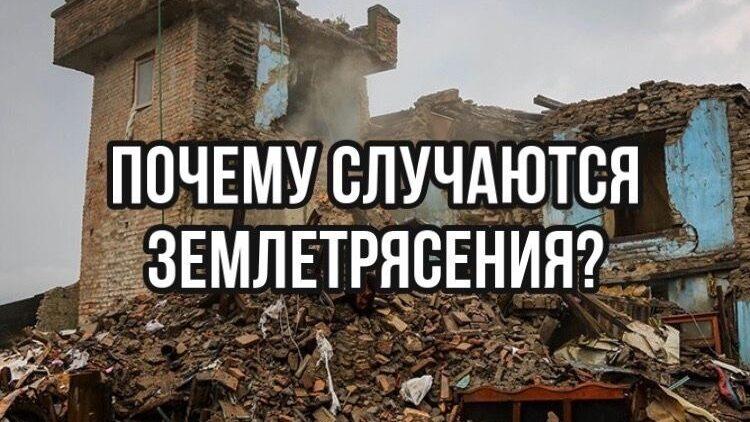 Почему случаются землетрясения