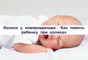 Read more about the article Колики у новорожденных. Как помочь ребенку при коликах