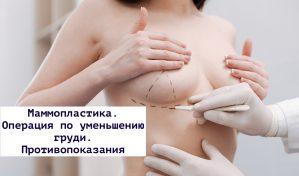 Read more about the article Маммопластика. Операция по уменьшению груди.  Противопоказания