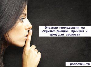 Read more about the article Опасные последствия от скрытых эмоций. Причины и вред для здоровья.