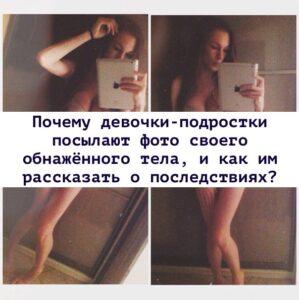 Read more about the article Почему дети посылают фото своего обнажённого тела.  Причины секстинга