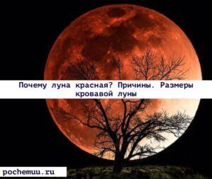 Read more about the article Почему луна красная? Причины. Размеры кровавой луны