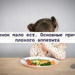 дети едят мало еды