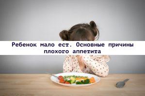 Read more about the article Ребенок мало ест. Основные причины плохого аппетита