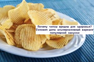 Read more about the article Полезные и вредные свойства чипсов.  Приготовим чипсы дома