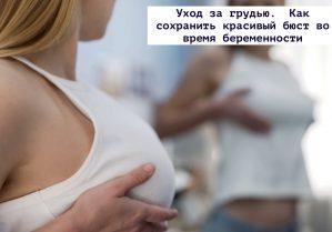 Read more about the article Уход за грудью.  Как сохранить красивый бюст во время беременности
