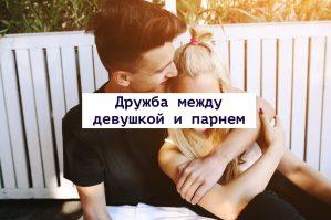 Read more about the article Дружба между девушкой и парнем. Когда друг становится больше, чем друг