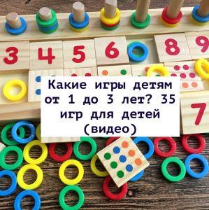 Read more about the article Какие игры детям от 1 до 3 лет? 35 игр для детей (видео)