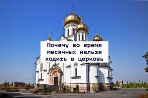 Read more about the article Почему во время месячных нельзя ходить в церковь