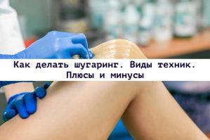 Read more about the article Как делать шугаринг. Виды техник. Плюсы и минусы