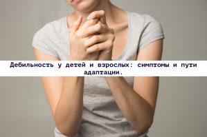 Read more about the article Дебильность у детей и взрослых: симптомы и пути адаптации.