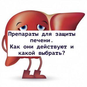 Read more about the article Препараты для защиты печени. Как они действуют и какой выбрать?