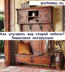 Read more about the article Как улучшить вид старой мебели? Пошаговая инструкция