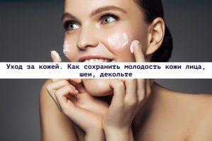 Read more about the article Уход за кожей. Как сохранить молодость кожи лица, шеи, декольте